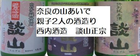 奈良の秘酒、西内酒造・談山正宗