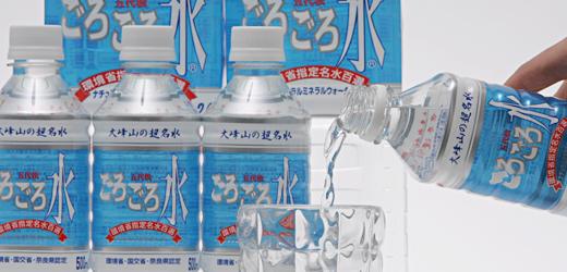 大峰山の超名水。ごろごろ水。