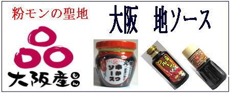 お好み焼き・串カツなど、粉もんの聖地、大阪の地ソース(大黒ソース・金紋ソース)