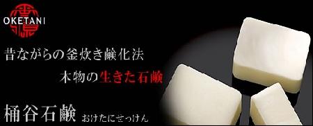 昔ながらの釜炊き鹸化法。本物の生きた石鹸。職人手作り・桶谷石鹸(大阪市城東区)