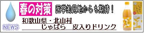 花粉症対策・和歌山県北山村じゃばらドリンク、酒のにしだ