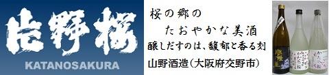 大阪地酒・片野桜(山野酒造)酒のにしだ