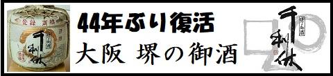 堺の地酒・千利休(せんのりきゅう)取扱店、酒のにしだ