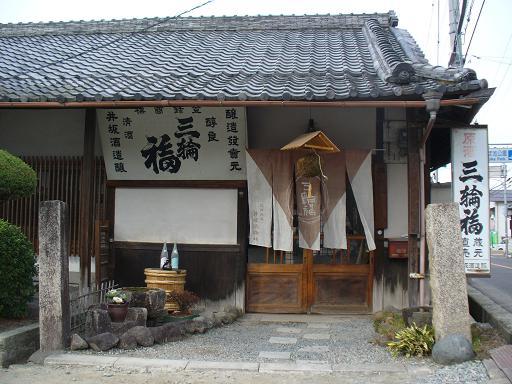 岸和田 井坂酒造場