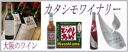 大阪府柏原市の老舗ワイナリー、カタシモワインフーズ