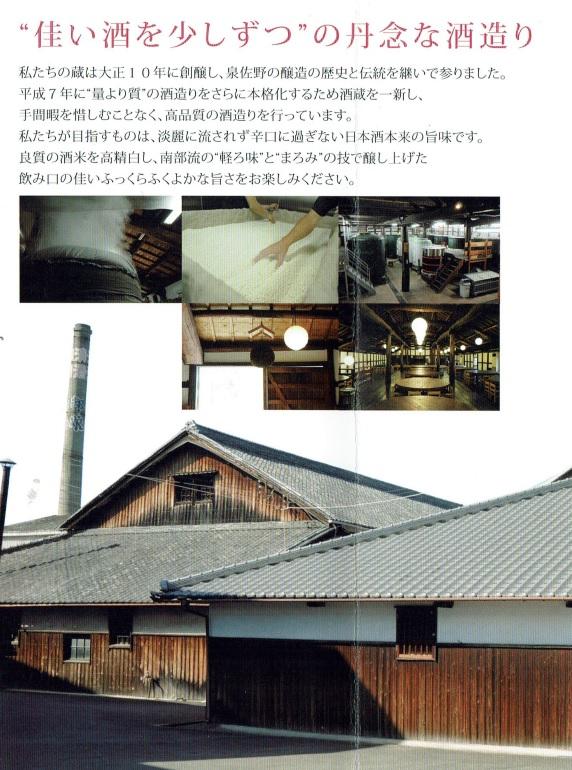 北庄司酒造店(泉佐野)