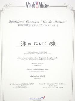 第4回酒販店フランスワインフェアコンテスト