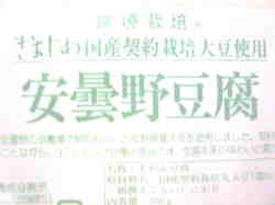 安曇野豆腐