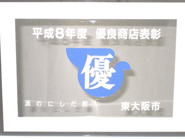 平成8年度 優良商店表彰 東大阪市