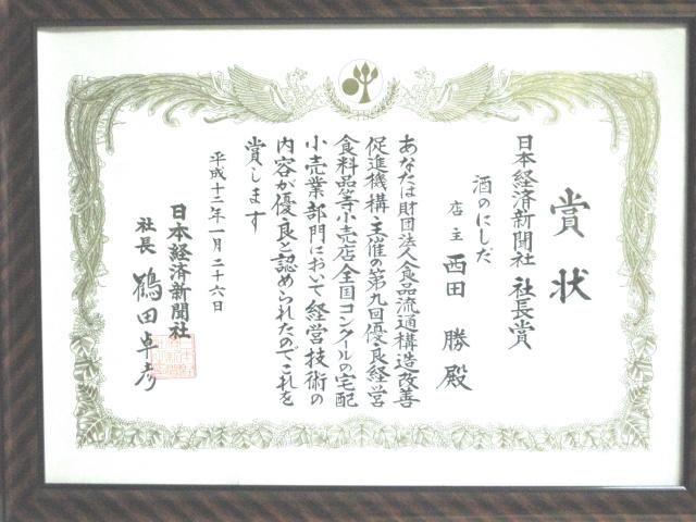 日本経済新聞社 社長賞