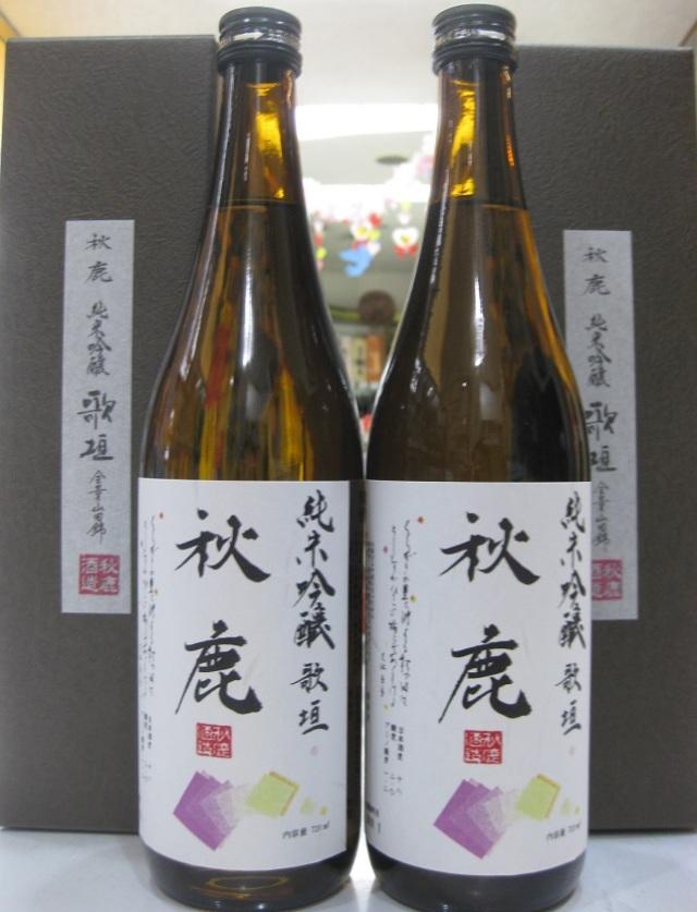 秋鹿(あきしか)酒造謹製 純米吟醸酒・歌垣