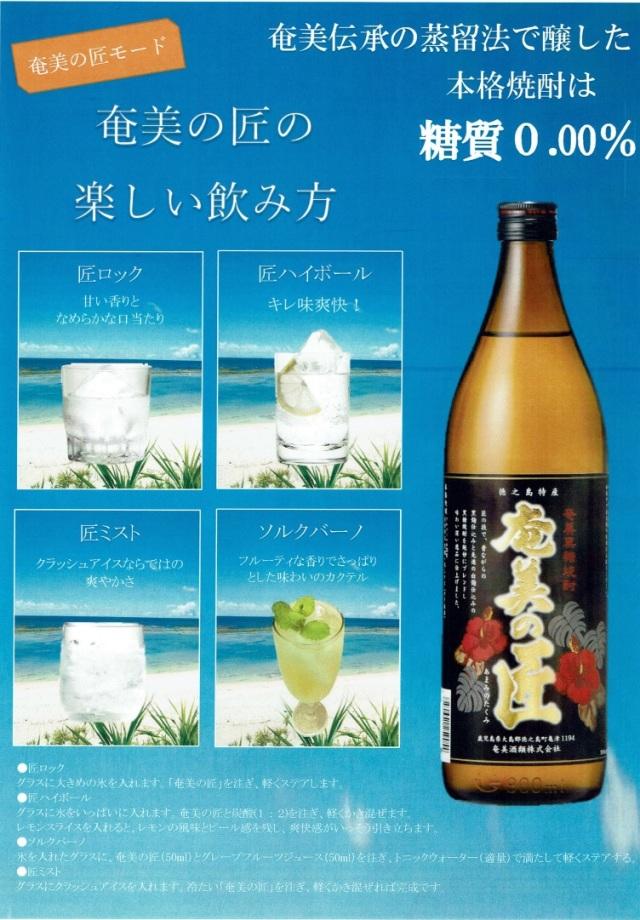 鹿児島県:奄美酒類 黒糖焼酎 奄美の匠(あまみのたくみ)