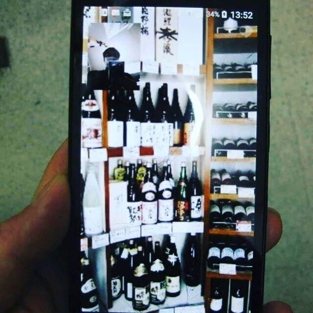酒のにしだ、ビデオ通話画面