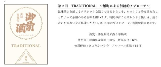 町3部作シリーズ 第2回 TRADITIONAL(トラディショナル)~伝統~