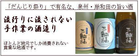 だんじり祭りで有名な、泉州・岸和田の旨い日本酒、井坂酒造・三輪福(みわふく)