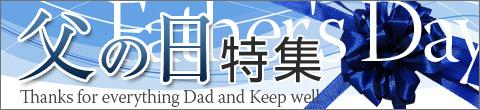 父の日特集(2021/6/20)