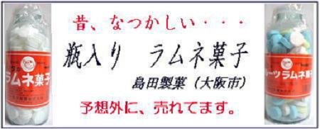大阪シマダ、瓶入りラムネ菓子