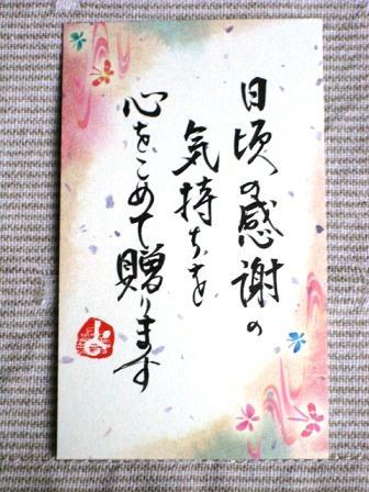 手書きメッセージカード「日頃の感謝の気持ちを心をこめて贈ります」酒のにしだ