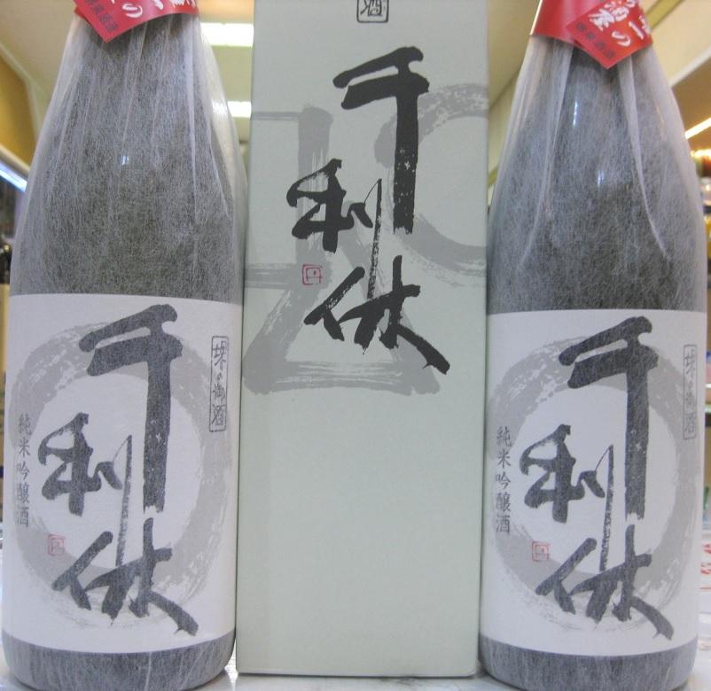 大阪府堺市:堺泉酒造謹製 千利休 純米吟醸酒