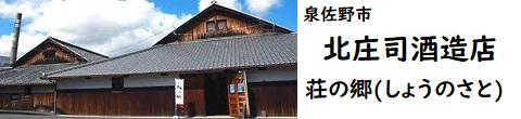 泉佐野市北庄司酒造店・荘の郷(しょうのさと)販売店、酒のにしだ