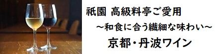 和食に合う京都丹波ワイン、酒のにしだ